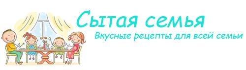 Логотип сайта Сытая семья